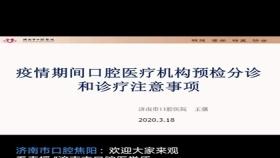济南市口腔医学质控中心举办第二期线上专题培训