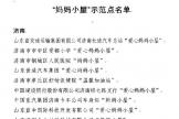 """济南市口腔医院荣获山东省工会""""妈妈小屋示范点""""称号"""