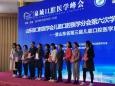 济南市口腔医院在全省儿童口腔医学年会囊括多项大奖