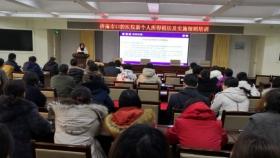 济南市口腔医院举办新个税政策解读培训