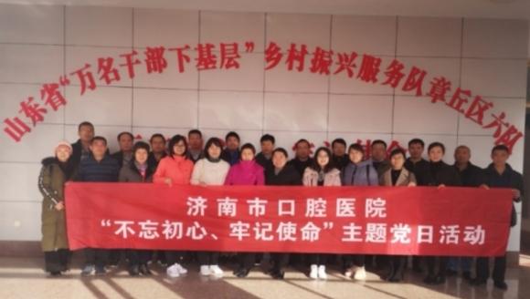 济南头条:连续走访5个村 大医生团队进章丘送温暖送义诊服务