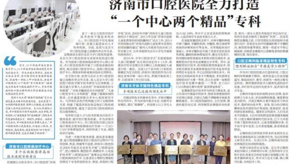 济南日报:济南市口腔医院全力打造一个中心两个精品专科