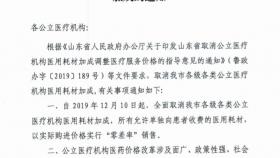 济南市公立医疗机构部分医疗服务项目价格表(试行版)