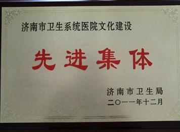 2011年12月济南市卫生系统医院文化建设先进集体