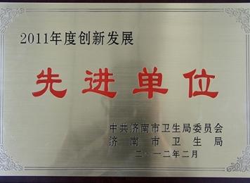 """2012年2月""""创新发展先进单位"""""""