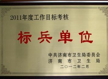 """2012年2月""""工作目标考核标兵单位"""""""