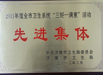 """2012年2月全市卫生系统""""三好一满意""""活动先进集体"""