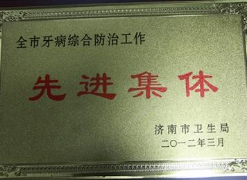 """2012年3月""""全市牙病综合防治工作先进集体"""""""