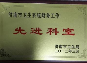 """2012年3月""""济南市卫生系统财务工作""""先进科室"""