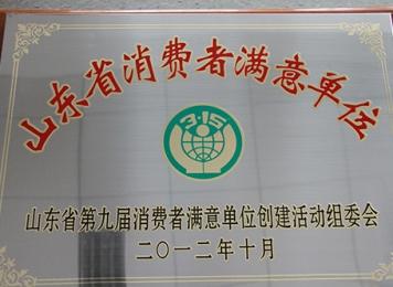 2012年10月山东省消费者满意单位