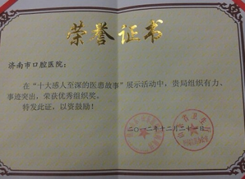 """2012年12月山东省卫生厅""""十大感人至深的医院故事"""""""