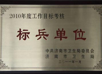 """2011年1月济南市卫生局""""标兵单位"""""""