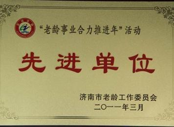"""2011年3月济南市老龄工作委员会""""老龄事业合力推进年""""活动"""