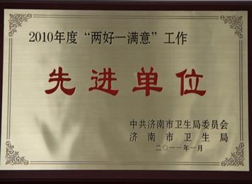 2011年1月济南市卫生局二好一满意先进单位