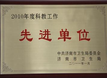 """2011年1月济南市卫生局""""科教先进单位"""""""