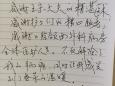 济南市口腔医院颌面外科病房王守一医生收到患者手写表扬信
