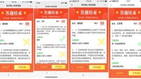 济南市口腔医院开展《优化营商环境条例》知识网上竞答活动