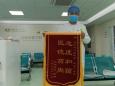 济南市口腔医院颌面外科王守一医生获赠患者锦旗