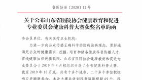 济南市口腔医院获省健康教育和促进科普大赛29奖项