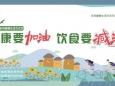 """市口腔医院""""三减三健""""宣传助力健康中国行动"""