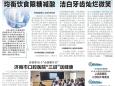 """当代健康报:庆祝第32个""""全国爱牙日""""—济南市口腔医院""""三进""""送健康"""
