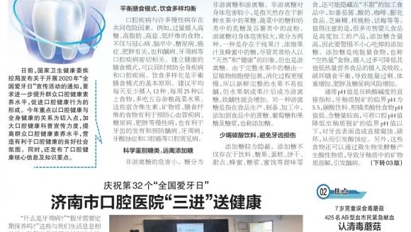 """庆祝第32个""""全国爱牙日""""—济南市口腔医院""""三进""""送健康"""