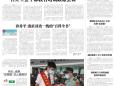 山东工人报:济南市口腔医院:精准医疗智慧服务更贴心