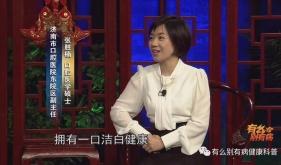 市口腔东院区张胜楠副主任做客《有么别有病》栏目