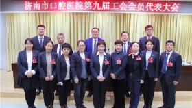 济南市口腔医院隆重举行工会换届选举大会