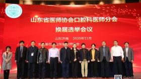济南市口腔医院当选省医师协会口腔科医师分会副主委单位