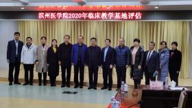 市口腔迎接滨州医学院2020年临床教学基地评估