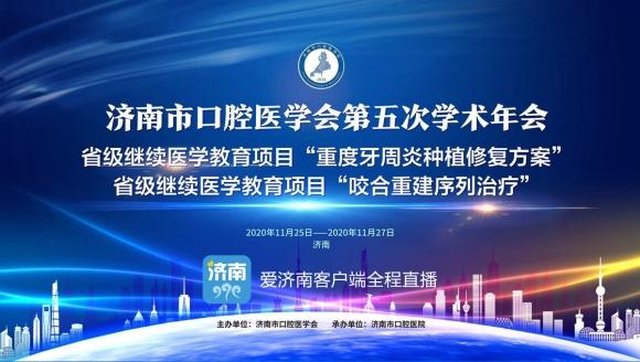 济南市口腔医学会第五次学术年会隆重开幕