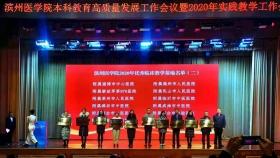 济南市口腔医院2020年教学工作获佳绩