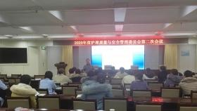 济南市口腔医院召开2020年度护理质量与安全管理委员会第二次会议