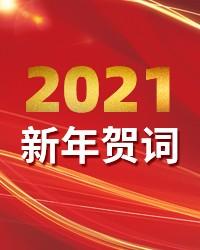 2021年新年贺词