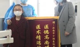 济南市口腔医院儿童口腔2科于杨医师收到患者感谢锦旗