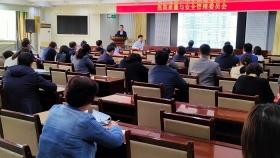 市口腔医院召开医院质量与安全管理委员会会议
