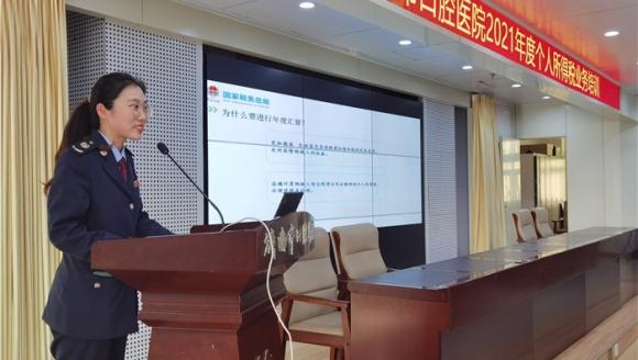 济南市口腔医院举办2021年度个人所得税业务培训