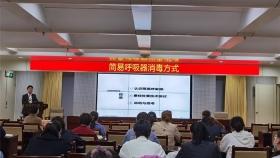 济南市口腔医院组织《简易呼吸器消毒方法》培训