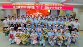 """市口腔医院举办庆祝建党100周年暨""""5.12""""国际护士节大会"""