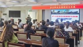 市口腔医院举办护理培训大讲堂第五期