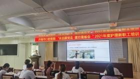 济南市口腔医院组织开展2021年新入院护士院感知识培训