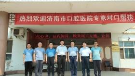 济南市口腔医院对口支援平阴县洪范池镇卫生院