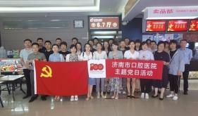 济南市口腔医院院外党支部组织观看电影《1921》