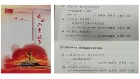 """济南市口腔医院5篇文章入编""""我的入党故事""""书籍"""
