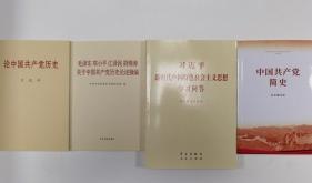 济南市口腔医院为全体党员统一配发党史学习材料