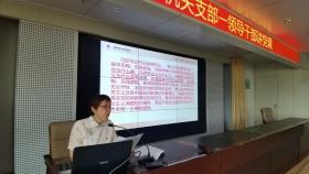 济南市口腔医院机关支部开展领导干部讲党课活动