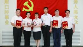 市口腔医院获优秀基层党组织、优秀党务工作者、优秀共产党员称号