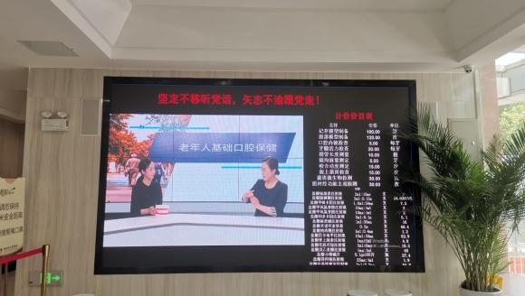 济南市口腔医院开展老年健康宣传周系列宣教活动