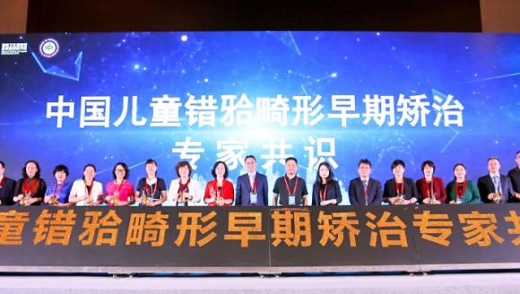 市口腔医院邵林琴受邀参加全国儿童颜面管理高峰论坛暨专家共识发布会